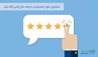 مشتریان خود را همیشه و در همه حال راضی نگه دارید