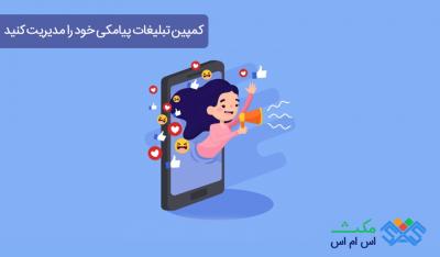 کمپین تبلیغات پیامک خود را مدیریت کنید