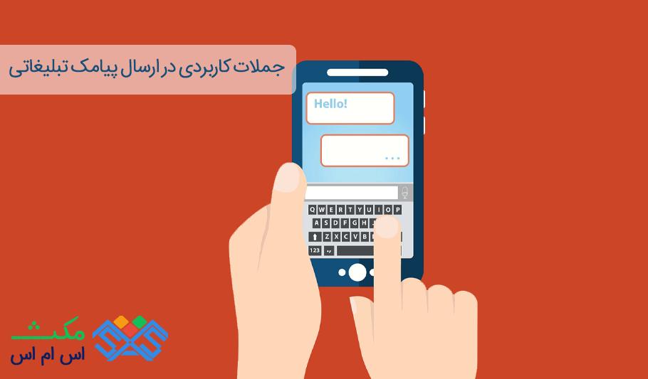 جملات کاربردی در ارسال پیامک تبلیغاتی