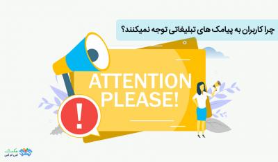 چند راه کار غلط که باعث می شود پیامکهای تبلیغاتی مورد توجه قرار نگیرند