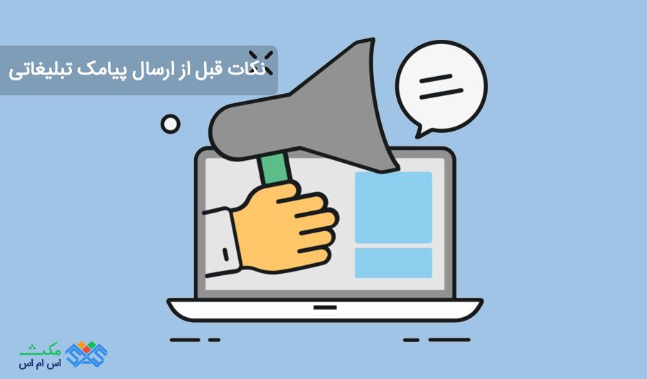 قبل از ارسال پیامک تبلیغاتی به چه نکاتی باید توجه کرد؟