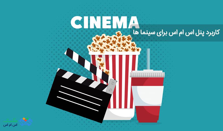 مزایا و کاربرد سامانه پیامک برای سینما