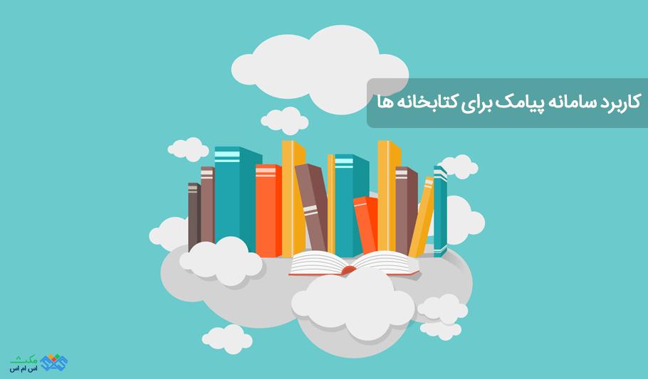 پنل اس ام اس برای کتابخانه ها, پنل پیامک برای کتابخانه ها,سامانه اس ام اس برای کتابخانه ها,سامانه پیام کوتاه برای کتابخانه ها
