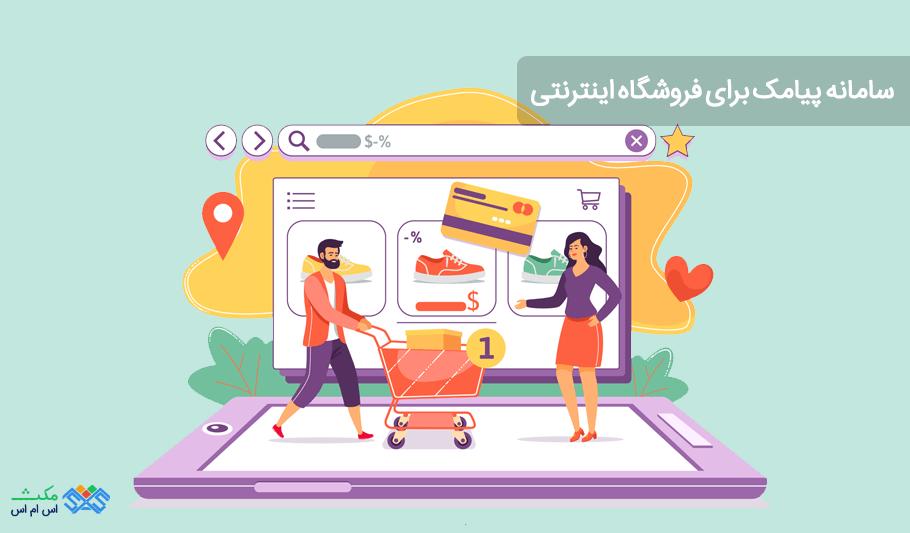 سامانه پیامک برای فروشگاه اینترنتی و آنلاین