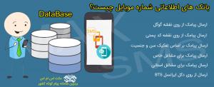 بانک های اطلاعاتی شماره موبایل چیست؟