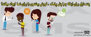 چند دلیل برای اینکه چرا پنل پیامک ، فروش بیشتری را برای شما ایجاد میکند؟