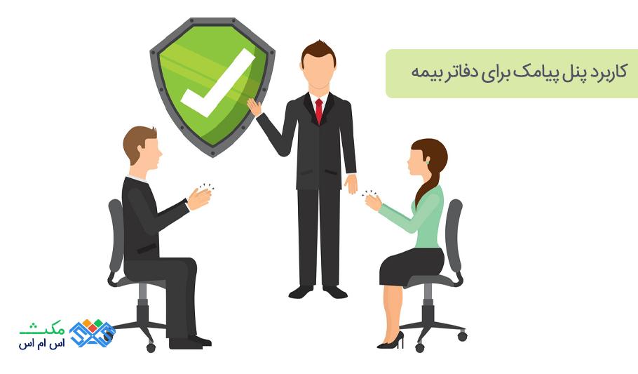 کاربرد پنل پیامک برای دفاتر بیمه