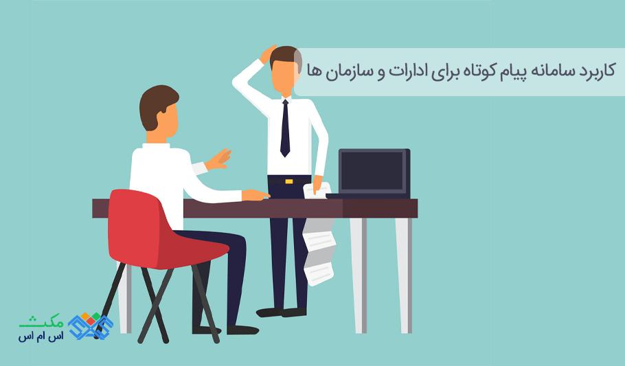 کاربرد سامانه پیام کوتاه برای ادارات و سازمان ها