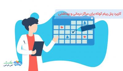 کاربرد پنل پیام کوتاه برای مراکز درمانی و بهداشتی