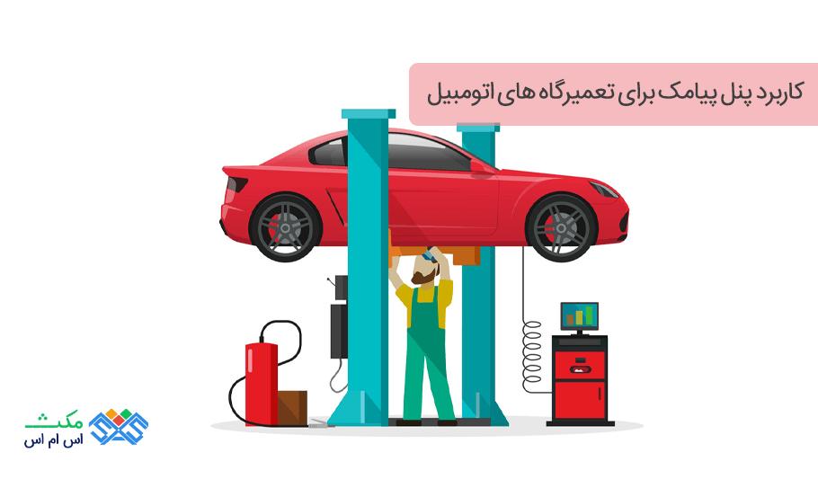 کاربرد پنل پیامک برای تعمیرگاه های اتومبیل