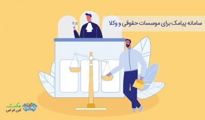 سامانه پیامک برای موسسات حقوقی و وکلا