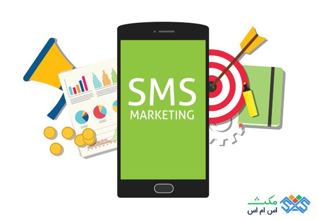 پیامکی ارسال کنید که محصولات تان را بفروشد