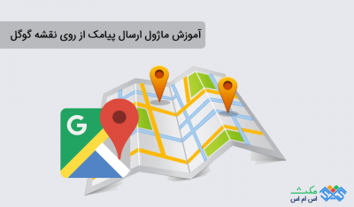 آموزش ماژول ارسال پیامک از روی نقشه گوگل