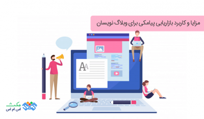 مزایا و کاربرد بازاریابی پیامکی برای وبلاگ نویسان