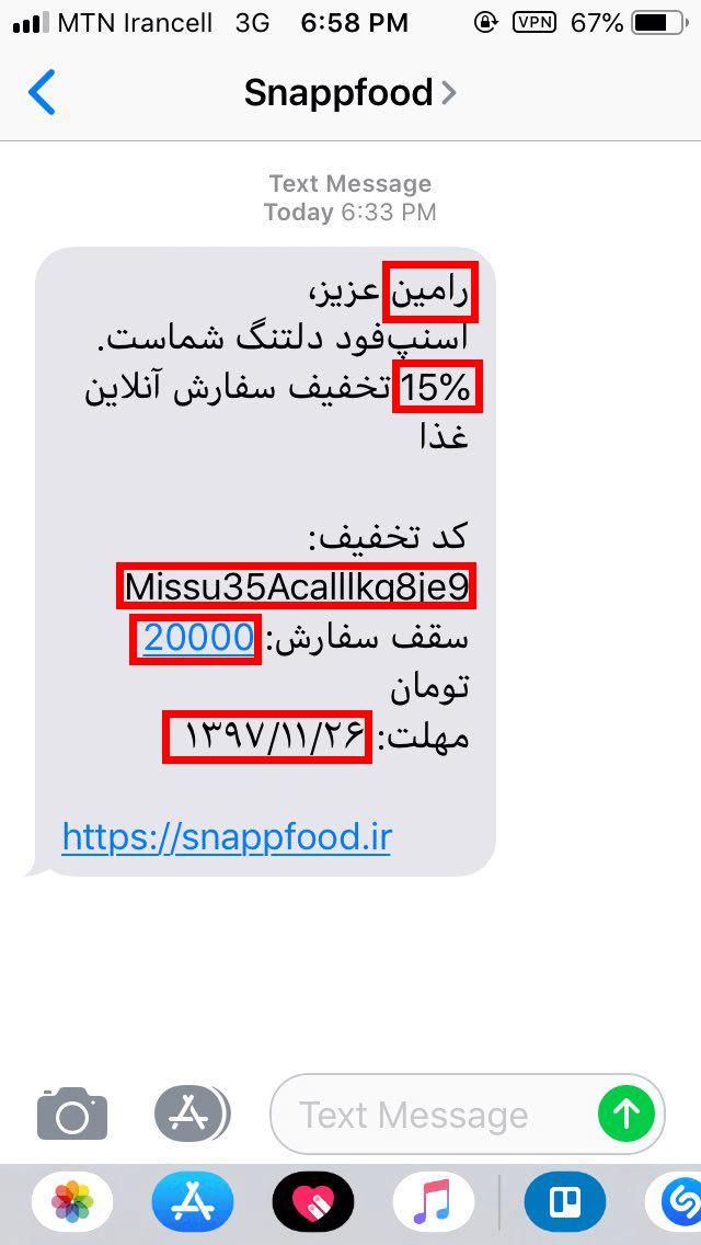 ارسال پیامک کلمات کلیدی