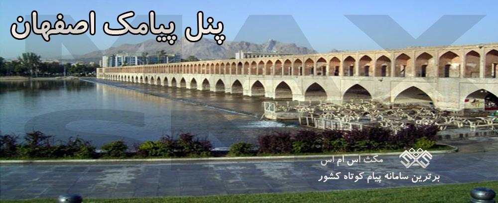 پنل پیامک اصفهان