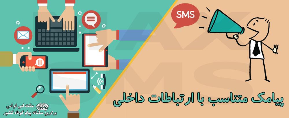 پیامک متناسب با ارتباطات داخلی