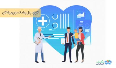 کاربرد پنل پیامک برای پزشکان
