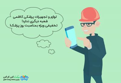 ارسال پیامک به بانک مشاغل مختلف در پنل اس ام اس تهران