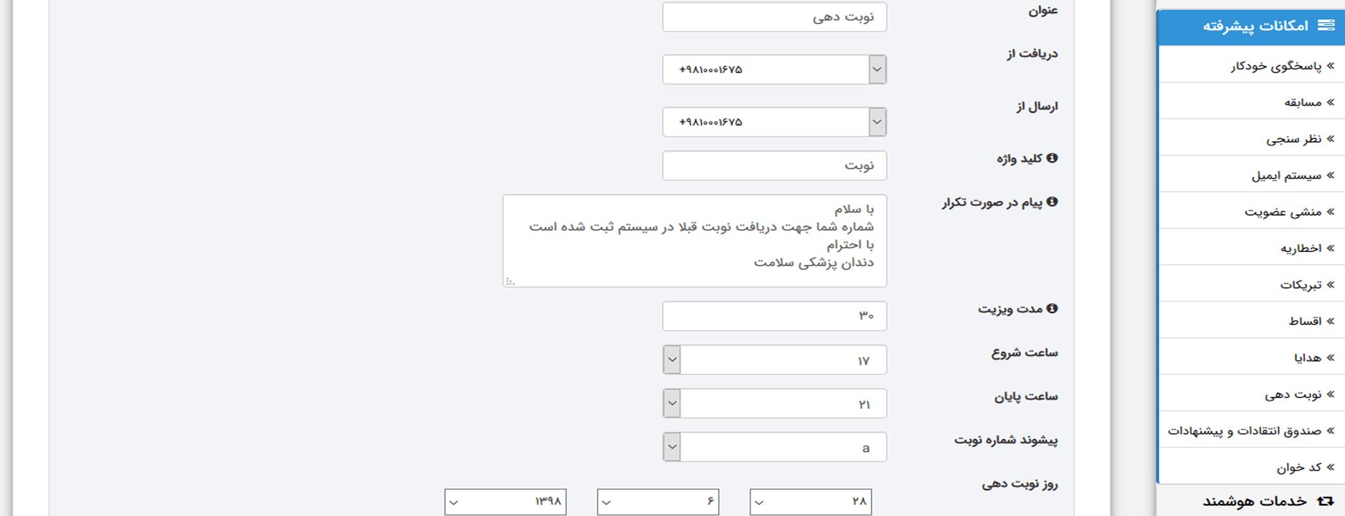راه اندازی سیستم نوبت دهی پیامکی