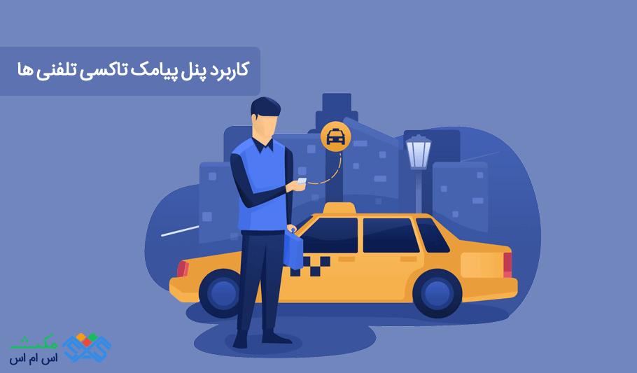 کاربرد پنل پیامک تاکسی تلفنی ها