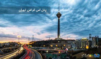 پنل اس ام اس تهران