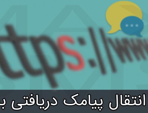انتقال پیامک دریافتی به URL