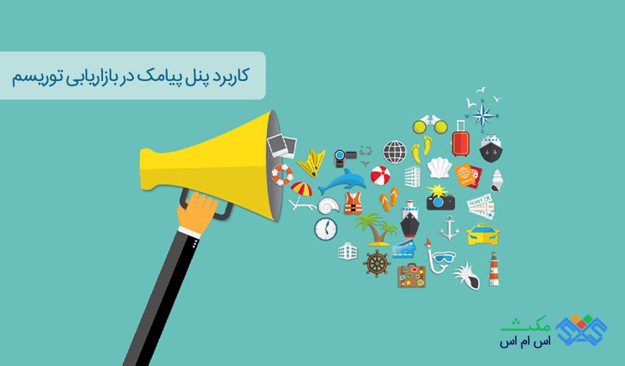 کاربرد پنل پیامک در بازاریابی توریسم
