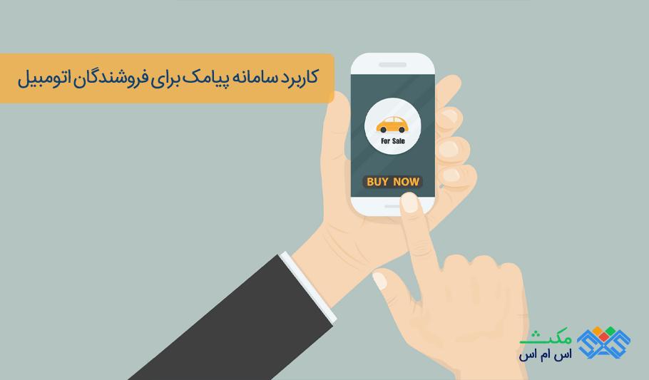 کاربرد سامانه پیامک برای فروشندگان اتومبیل