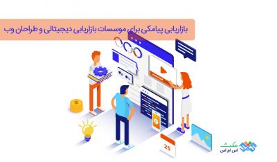 بازاریابی پیامکی برای موسسات بازاریابی دیجیتالی و طراحان وب