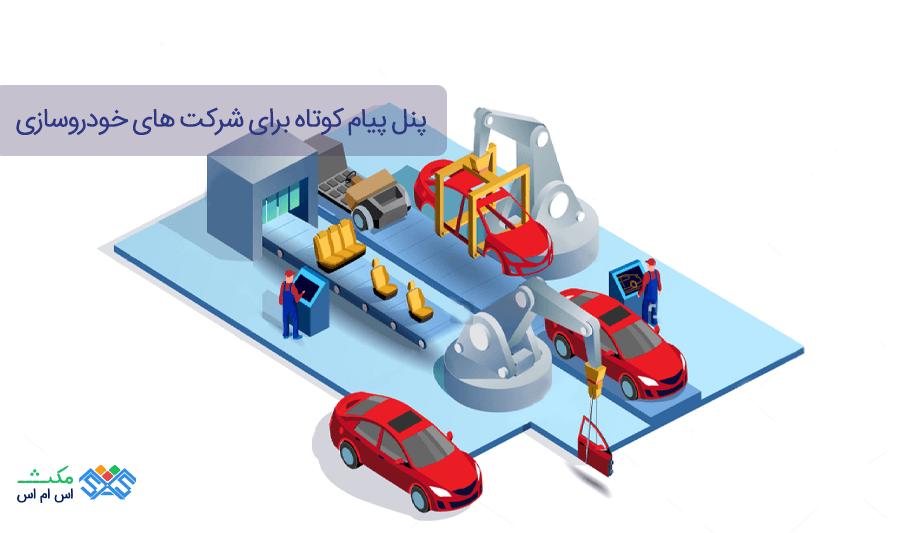 پنل پیام کوتاه برای شرکت های خودروسازی
