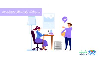 پنل پیامک برای مشاغل تحویل محور