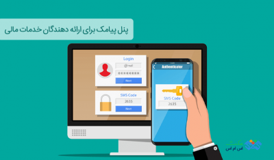 پنل پیامک برای ارائه دهندگان خدمات مالی