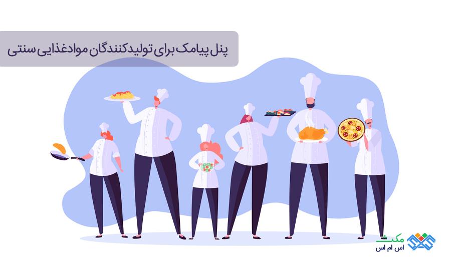 پنل پیامک برای تولیدکنندگان موادغذایی سنتی