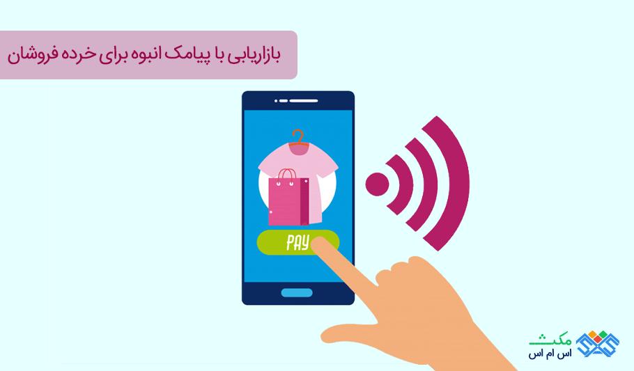 بازاریابی با پیامک انبوه برای خرده فروشان