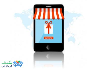 بازریابی با پیامک انبوه برای خرده فروشان