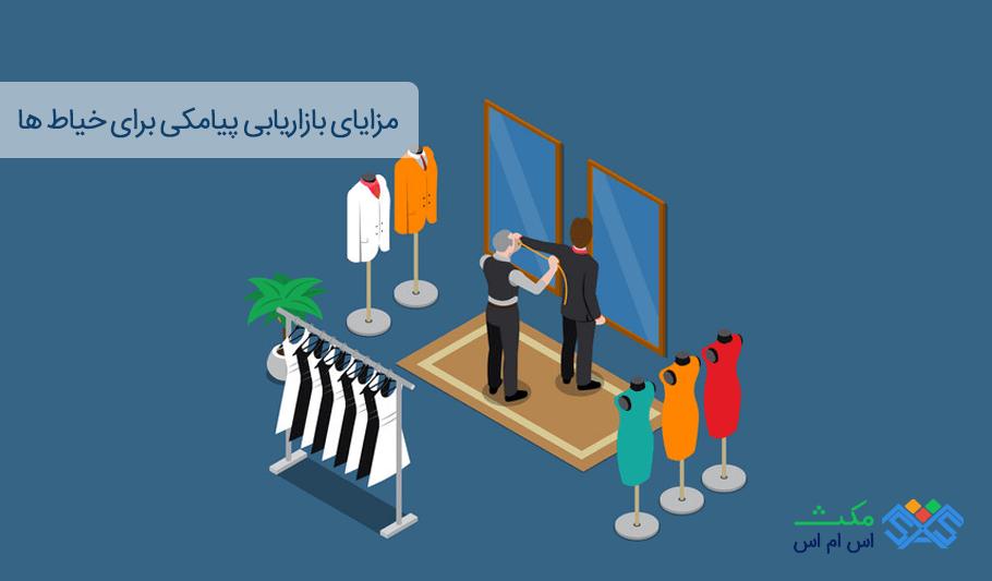 مزایای بازاریابی پیامکی برای خیاط ها