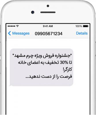 خطوط مجازی یا اپراتوری جهت ارسال پیامک تبلیغاتی