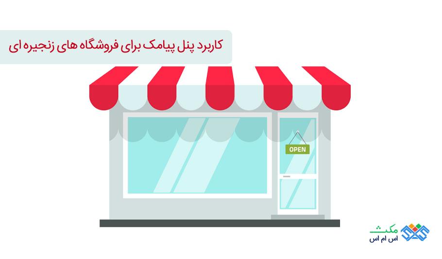 کاربرد پنل پیامک برای فروشگاه های زنجیره ای