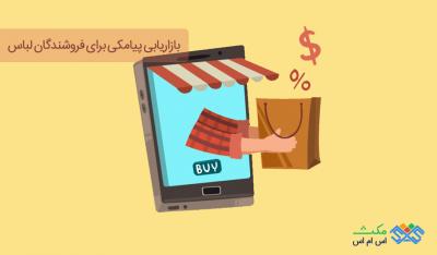 بازاریابی پیامکی برای فروشندگان لباس