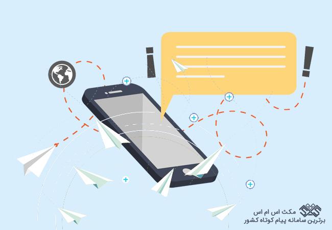 ارسال پیامک انبوه تبلیغاتی در تبریز