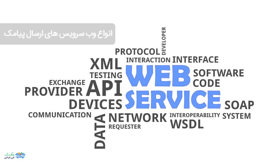 انواع وب سرویس های ارسال پیامک