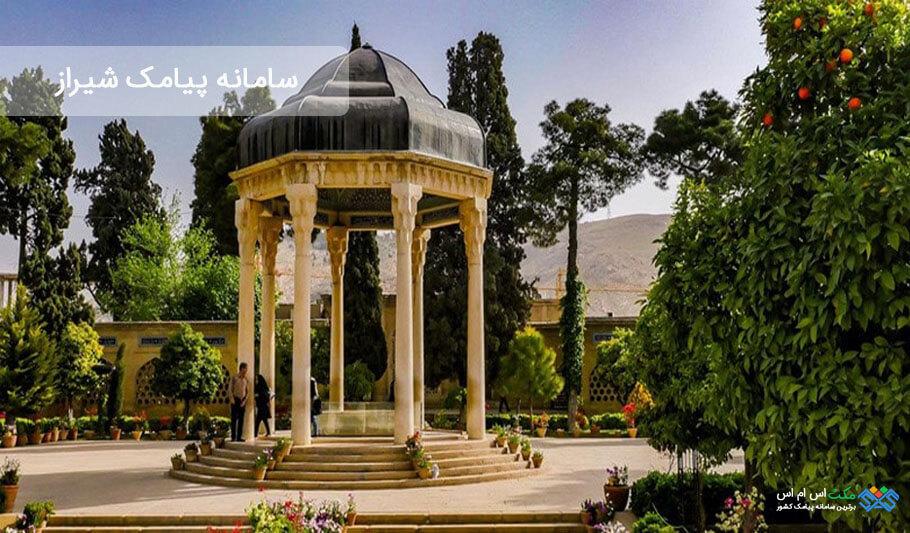 سامانه پیامک برای شیراز
