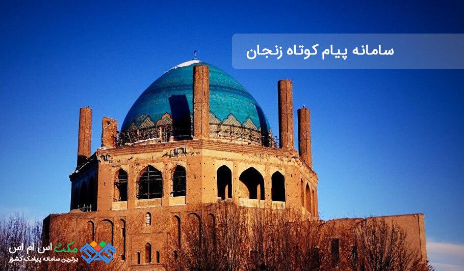 سامانه پیام کوتاه زنجان
