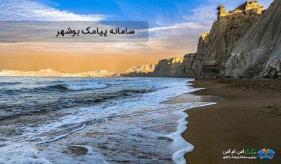 سامانه پیامک بوشهر