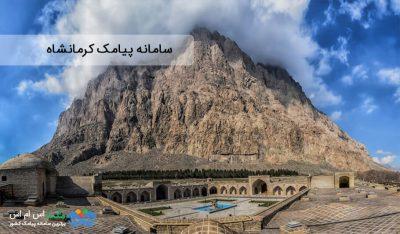 سامانه پیامک کرمانشاه