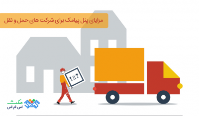 مزایای پنل پیامک برای شرکت های حمل و نقل