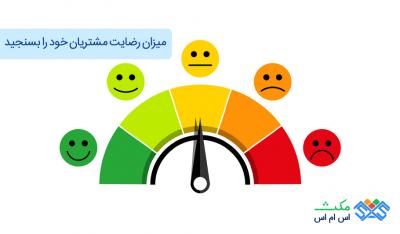 میزان رضایت مشتریان خود را بسنجید