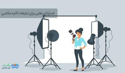 استراتژی هایی برای تبلیغات آتلیه عکاسی