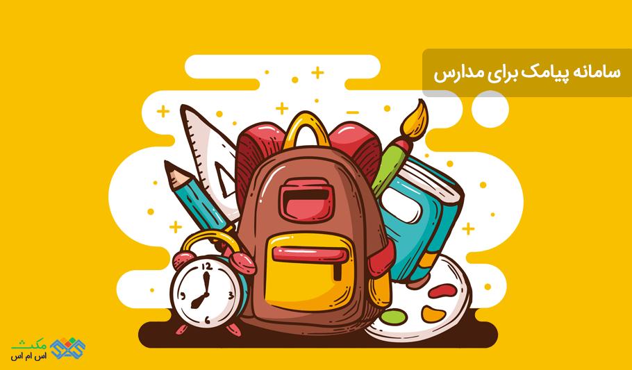 سامانه پیامک برای مدارس - ارسال پیامک به اولیا